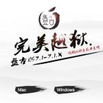 iOS 7.1.1 の完全脱獄ツール「Pangu」のMac版が公開されました