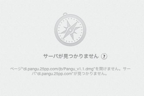 Pangu mac 004