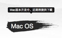 Pangu mac 010