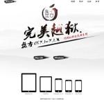 iOS 7.1.1 対応紐なし脱獄ツール「Pangu」が中国からリリースされる