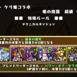 [パズドラ無課金攻略]ケリ姫コラボ超級をヴァンパイアデュークリーダーでノーコンクリア
