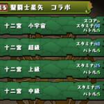 [パズドラ無課金攻略]聖闘士星矢コラボ上級中級をヴァンパイアデューク闇4倍で挑戦