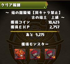 Ryuki jotyu 072