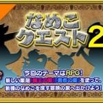 なめこ栽培キット Deluxe 2014年6月新イベントは明日12日に「なめこクエスト2」配信決定!