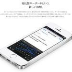iOS 8 デバイスで他社製IMEが解禁!秋にはiPhoneでATOKやGoogle日本語入力に会えるかも?