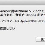 iPhone5s を iTunes から iOS7.1.2 にアップデートしてみました