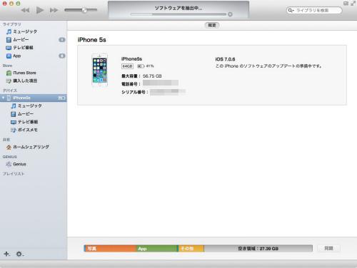 5s ios712 002