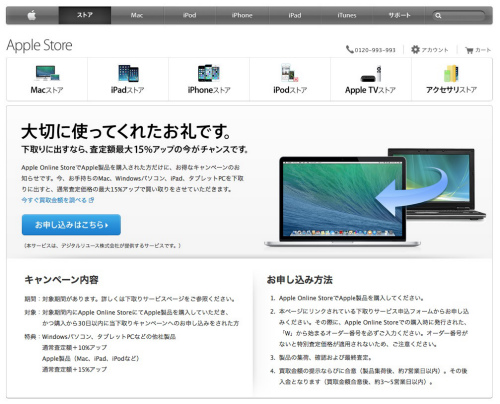 Apple 20140721 000