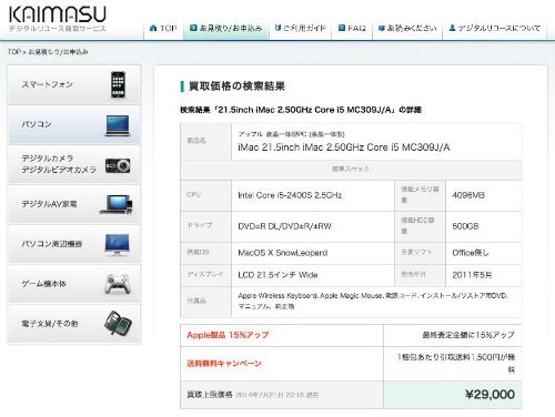 Apple 20140721 001