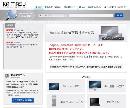 Apple 20140721 002
