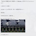 [なめこDX]2014年7月イベントは17日に配信決定!