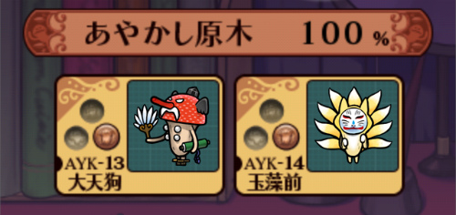 Nameko dx 201407a