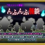 なめこ栽培キット Deluxe 2014年7月新イベント「んふんふ怪談」更新方法!