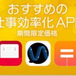 iTunes で仕事効率化APP 20種を期間限定価格で販売中!半額以下のアプリも多数公開