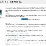 あなたのiPhoneは大丈夫?アップルがiPhone5のバッテリー交換プログラムを発表!