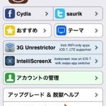 [要脱獄]iPhone5s限定!ホームボタンを押さずに触れるだけで操作できるようにする方法