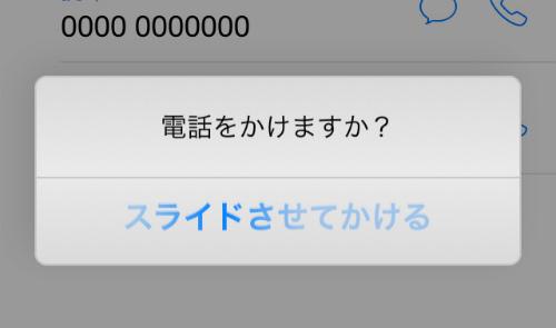 Ios 20140822 012
