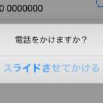 [要脱獄]iPhone の電話発信の前にアラートを出して誤発信を防ぐ方法