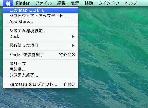 Mac 20140828 200