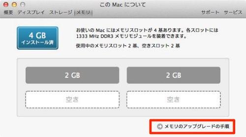Mac 20140828 203