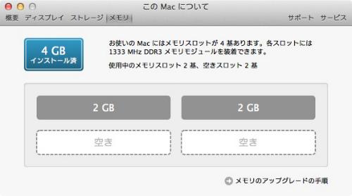 Mac 20140828 207