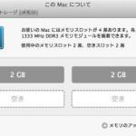 iMac の増設メモリの仕様を調べる方法