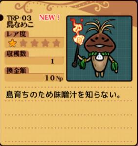 Name 20140808 142