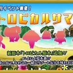ネタバレ注意!なめこ栽培キットDeluxe8月イベント「トロピカルサマー」攻略!