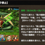 [パズドラ無課金攻略]風の龍騎姫 古の天風 超級をノーコンクリア達成!