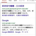 Safari の検索エンジンを変更する方法