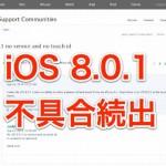 地雷だらけのiOS8.0.1がリリース!ただ今公開停止中!