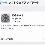 iOS8.0.2が緊急リリース!今度は圏外にならないらしいよ?