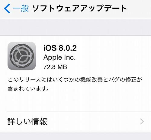 ios802_092612
