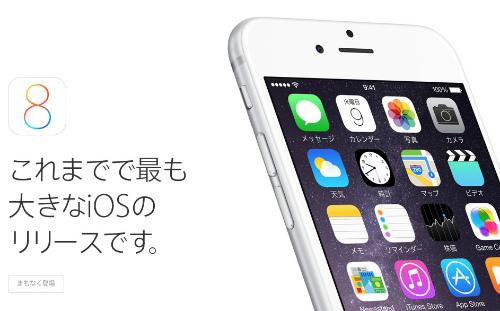 Ios8 2014 09 12a