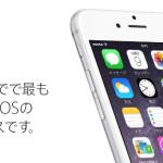 iPhone をクリーンインストールで脱獄するなら今のうち!「iOS 8」は9月17日リリースですよ!