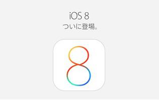 Ios8 20140919