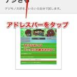 [iOS8]iOS版 Safari からデスクトップ用のサイトを表示する方法