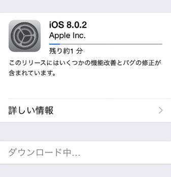Ios8 20140926 010