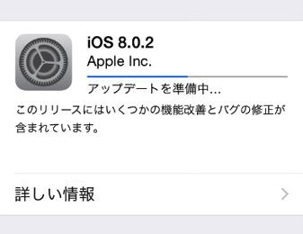Ios8 20140926 011