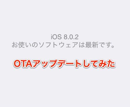 Ios8 20140926 020