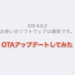 [iOS8] 本日公開の「iOS8.0.2」にOTAアップデートしてみました
