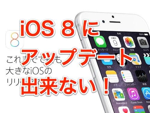 Ios8 admiss 002