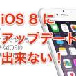 ios8_admiss_002.jpg