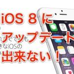 iOS デバイスをアップデートできない時に試して欲しい!いくつかの方法