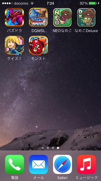 Ios8 app 001