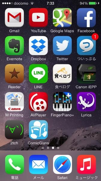 Ios8 app 002