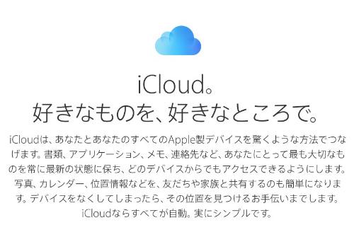 Ios8 icloud 000