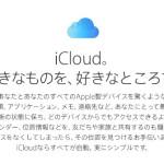 [iOS8] iCloud の設定をする方法