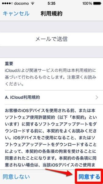 Ios8 icloud 006