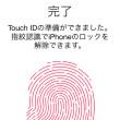 ios8_tid_000.jpg